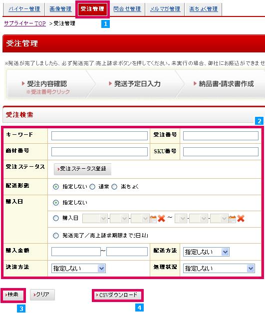 楽天GOLD・CSV商品一括登録のFTP設定方法   EC通 …